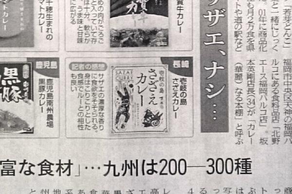 西日本新聞にさざえカレーが紹介されました。