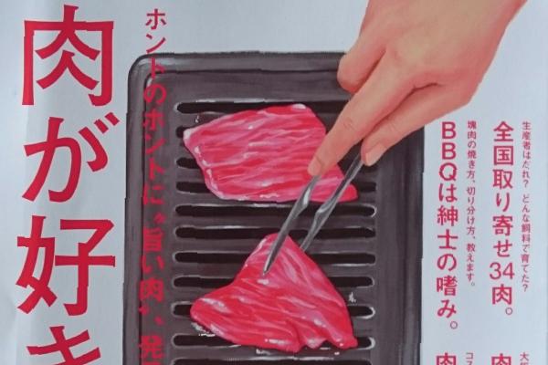 「Hanako FOR MEN」に壱岐牛カレーが掲載されました!