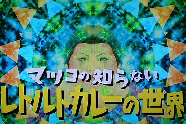 12/6 放送 TBS「マツコの知らない 世界~レトルトカレーの世界~」に 紹介されました。